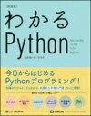 【送料無料】 わかるPython 決定版 / 松浦健一郎 【本】