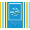 【送料無料】 Aqours (ラブライブ!サンシャイン!!) /