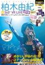柏木由紀 360°VR LIVE 限定VRビューアー ステッカー付きBOOK 通常版 / 柏木由紀 (AKB48) カシワギユキ 【ムック】