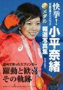 快挙!平昌冬季オリンピック金メダル 小平奈緒報道写真集 / ...