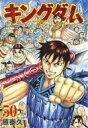 キングダム 50 ヤングジャンプコミックス / 原泰久 ハラヤスヒサ 【コミック】