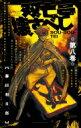 双亡亭壊すべし 8 少年サンデーコミックス / 藤田和日郎 フジタカズヒロ 【コミック】