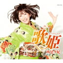 西尾夕紀 / 歌姫 (カセット) 【Cassette】