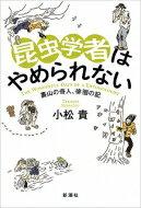 裏山バカ日誌20