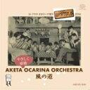艺人名: A - 【送料無料】 Aketa やさしく感動 Ocarina Orchestra / 風の道 In アケタオカリーナ祭り2016 【CD】