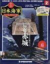 週刊 栄光の日本海軍 パーフェクトファイル 2018年 4月 10日号 2号 / 週刊栄光の日本海軍 パーフェクトファイル 【雑誌】