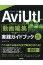 【送料無料】 AviUtl動画編集実践ガイドブック / オンサイト 【本】