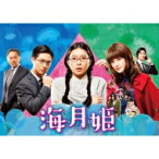 【送料無料】 海月姫 DVD-BOX 【DVD】