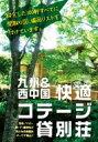 九州 & 西中国 快適コテージ・貸別荘 / 九州人 【本】
