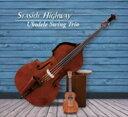 藝人名: U - Ukulele Swing Trio / Seaside Highway 【CD】