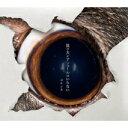 ヨルシカ / 負け犬にアンコールはいらない 【初回生産限定盤】 【CD】