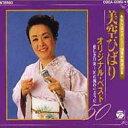 【送料無料】 美空ひばり ミソラヒバリ / オリジナル・ベスト50〜悲しき口笛, 川の流れのように 【CD】