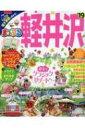まっぷる 軽井沢 039 19 まっぷるマガジン / マップル編集部 【ムック】