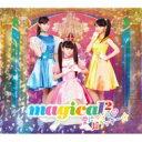 magical2 / 愛について / 超ラッキー☆ 【初回生産限定盤】 【CD Maxi】