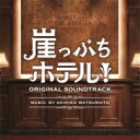 【送料無料】 ドラマ「崖っぷちホテル」オリジナル・サウンドトラック 【CD】