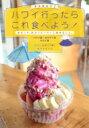 ハワイ行ったらこれ食べよう!ハワイ島・カウアイ島・マウイ島 地元っ子、旅のリピーターに聞きました。 / こにしなおこ 【本】