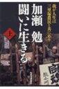 【送料無料】 加瀬勉 闘いに生きる 上 我が人生は三里塚農民と共にあり / 加瀬勉 【本】