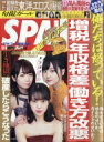 週刊SPA! (スパ) 2018年 5月 8日合併号 / 週刊SPA!編集部 【雑誌】