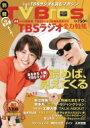 別冊TV Bros. TBSラジオ全力特集 TOKYO NEWS MOOK 【ムック】