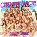 CYBERJAPAN DANCERS / Summer Summer 【初回限定盤】 (CD+DVD