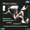 Beethoven ベートーヴェン / 交響曲第4番、他 ムラヴィンスキー&レニングラード・フィル(1973) 輸入盤 【CD】