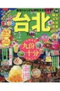 まっぷる 台北 まっぷるマガジン 【ムック】