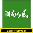 【送料無料】 湘南乃風 ショウナンノカゼ / 【Loppi・...