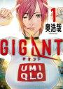 GIGANT 1 ビッグコミックスペリオール / 奥浩哉 オクヒロヤ 【コミック】