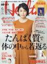 日経 Health (ヘルス) 2018年 6月号 / 日経Health編集部 【雑誌】