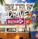 艺人名: D - DJ KAZ / SURF DRIVE -PARTY UP MIX- mixed by DJ KAZ 【CD】