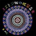 藝人名: K - 【送料無料】 泉邦宏 / イズミン族の祝祭音楽 【CD】