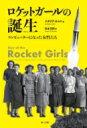 【送料無料】 ロケットガールの誕生 コンピューターになった女性たち / ナタリア・ホルト 【本】