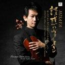 Composer: Ma Line - 【送料無料】 Mozart モーツァルト / ヴァイオリン・ソナタ集 佐藤久成、江崎萌子 輸入盤 【CD】
