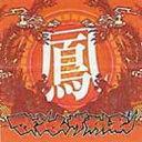マキシマムザホルモン / 鳳 【CD】