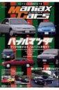 Maniax Cars Vol.01 サンエイムック 【ムック】