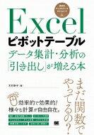 【送料無料】 Excelピボットテーブル データ集計・分析の「引き出し」が増える本 / 木村幸子 【本】