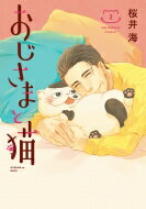 おじさまと猫2ガンガンコミックスpixiv/桜井海コミック