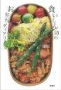 食いしん坊のお弁当ダイアリー / 雅姫 【本】