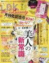 LDK the Beauty (エル・ディー・ケー ザ・ビューティー) 2018年 7月号 【雑誌】