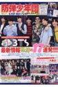 K-POP NEXT 防弾少年団 Premium MSムック 【ムック】