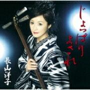 長山洋子 ナガヤマヨウコ / じょっぱり よされ / 恋・三味線 【Cassette】