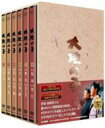 【送料無料】 大地の子全集 【DVD】