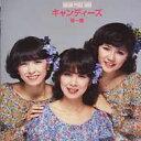 キャンディーズ/DreamPrice1000-春一番【CD】