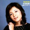 太田裕美 オオタヒロミ / ドリームプライス 1000: : 木綿のハンカチーフ 【CD】
