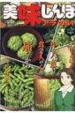 美味しんぼ ア・ラ・カルト 28 手作りの味 マイファーストビッグ / 花咲アキラ 【ムック】