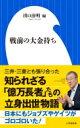 戦前の大金持ち 小学館新書 / 出口治明 【新書】