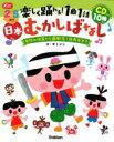 【送料無料】 2-5歳児 楽しく踊れる!1曲1話 日本むかし...