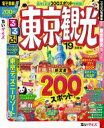 るるぶ東京観光 039 19 ちいサイズ るるぶ情報版地域小型 / るるぶ編集部 【ムック】