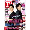 週刊TVガイド 関西版 2018年 5月 25日号 / 週刊TVガイド関西版 【雑誌】