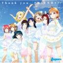 Aqours (ラブライブ サンシャイン ) / Thank you, FRIENDS <ラブライブ サンシャイン Aqours 4th LoveLive 〜Sailing to the Sunshine〜> 【CD Maxi】